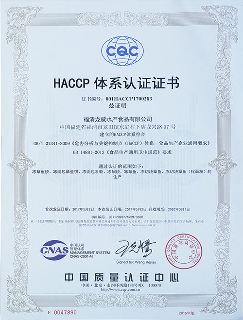 HACCP System Certificate