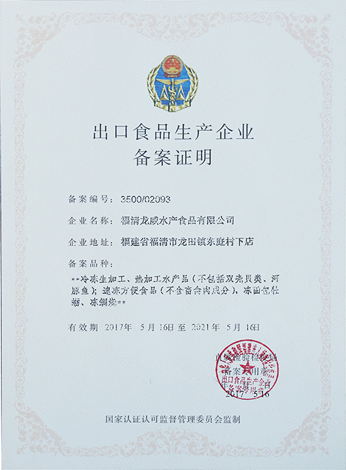 Export food production company record certificate